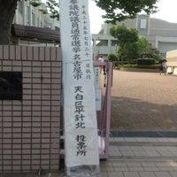Photo taken at 平針北小学校 by Tomoko N. on 7/21/2013