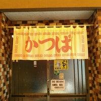 Photo taken at かっぱ飯店 by Takuya F. on 2/27/2016