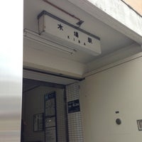Photo taken at Kiba Station (T13) by Hiroaki O. on 8/2/2013