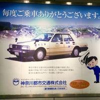 Photo taken at 青葉台駅タクシー乗り場 by いぬマン on 4/2/2016