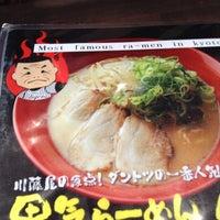 Photo prise au らーめん川藤屋 銀閣寺店 par 栗 le11/22/2014