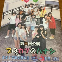 Photo taken at 魚民 新百合ケ丘北口駅前店 by ゆ○か on 2/5/2017
