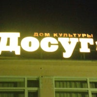 """Photo taken at """"Досуг"""" by Риор Д. on 12/1/2013"""