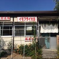 Photo taken at いもフライ大しま by みらのぶ on 10/15/2015