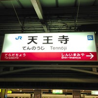 Photo taken at JR Tennōji Station by まんのじ on 12/22/2012