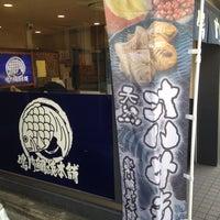 Photo taken at 鳴門鯛焼本舗 阪急武庫之荘駅店 by gabacho5 D. on 3/23/2015