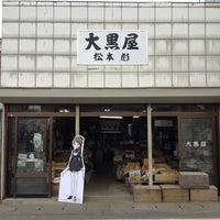 Photo taken at 大黒屋青果店 by saitamatamachan on 3/24/2013