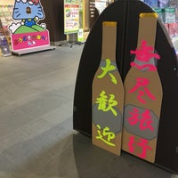 Photo taken at 甲府駅 みどりの窓口 by saitamatamachan on 8/2/2017