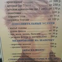 """Photo taken at салон красоты """"евгения"""" by Наталья К. on 9/5/2014"""