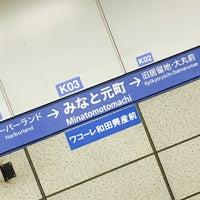 Photo taken at Minatomotomachi Station (K03) by けいはん on 3/11/2017