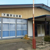 Photo taken at 下湯沢公民館 by Yoshi S. on 4/29/2013