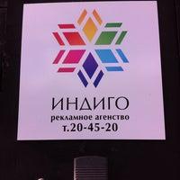 Photo taken at Рекламное агентство Индиго by Vlad L. on 9/4/2014