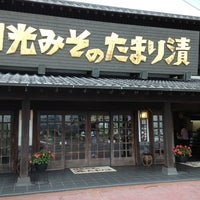Photo taken at 日光みそのたまり漬・上澤梅太郎商店 by tu_ka on 8/28/2014