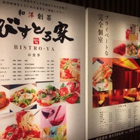 Photo taken at 和洋創菜 びすとろ家 広島中央通り店 by yurizo on 1/31/2014