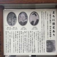 Photo taken at 清水屋旅館跡 by ダブリュー on 1/1/2018