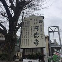 Photo taken at 円徳寺 by ダブリュー on 2/1/2017