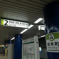 Photo taken at 岩本町駅 1-2番線ホーム by あおとや@年末有明非参戦おじさん on 12/11/2016