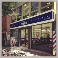Photo taken at 理髪館 なんば本店 by と on 5/23/2013