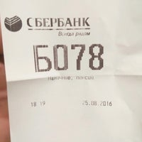 Photo taken at Сбербанк by Александр Б. on 8/25/2016