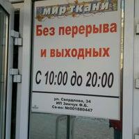 Photo taken at Мир Ткани by Александр Б. on 1/30/2017