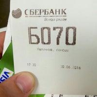 Photo taken at Сбербанк by Александр Б. on 6/30/2016