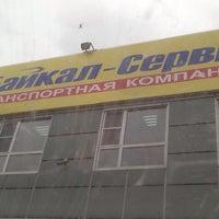 Photo taken at Байкал-Сервис Транспортная Компания by Галина Д. on 4/21/2014