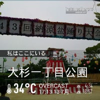 Photo taken at 大杉一丁目公園 by uchikoc on 7/13/2013
