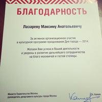 Photo taken at Московская дирекция массовых мероприятий by Максим Л. on 10/13/2014