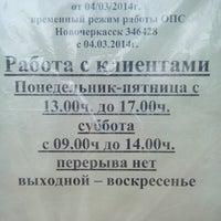 Photo taken at Почта России 346428 by Катя Г. on 3/20/2014