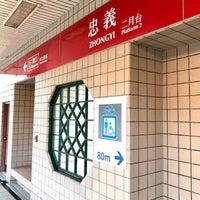 Photo taken at 捷運忠義站 MRT Zhongyi Station by Erling W. on 3/18/2017