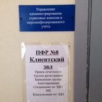 Photo taken at Главное управление № 8 пенсионного фонда РФ по г. Москве by 🌜Стихия ✨ on 1/29/2014