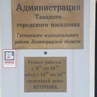 Photo taken at администрация Таицкого городского поселения by Aleksandr N. on 7/13/2017