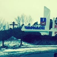 Photo taken at Cherkasy by Denys T. on 1/21/2014