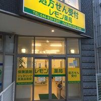 Photo taken at レモン薬局 by Koji O. on 4/14/2018