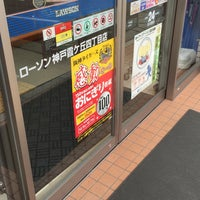 Photo taken at Lawson by じょーじあ on 10/10/2015