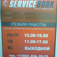 Photo taken at ServiceBook by Олег У. on 2/20/2014