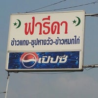 Photo taken at ฟารีดา ซุปไก่ ข้าวหมก ก๋วยเตียวแกง by I้ หรั่ง on 11/30/2012