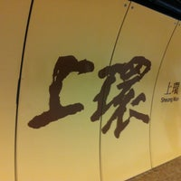 Photo taken at MTR Sheung Wan Station by Jude W. on 11/11/2012