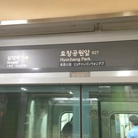 Photo taken at Hyochang Park Stn. by 창림 구. on 6/9/2016