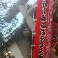 Photo taken at 二宮神社 by Masa K. on 9/9/2017