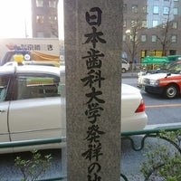 Photo taken at 日本歯科大学発祥の地碑 by Masa K. on 3/11/2015