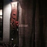 Photo taken at 旬の拵へ こくう by Yoshifumi O. on 2/27/2015