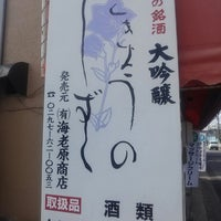 Photo taken at 海老沢酒店 by ひたちの住人 on 8/31/2013