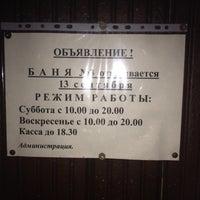 Photo taken at баня #3 by Guzel on 10/1/2014