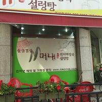 Photo taken at 머내돌삽겹살 by Jung Kyu. Chang, C. on 8/1/2016
