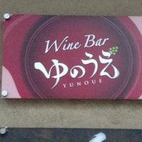 Photo taken at Wine Bar ゆのうえ by Thomas S. on 12/25/2013