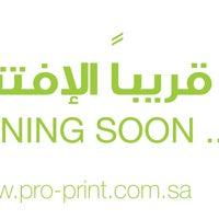 Photo taken at Pro-Print || الطباعة الإحترافية by Amjad M. on 12/22/2014