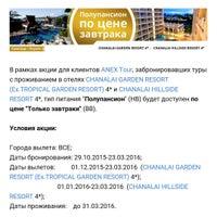 Снимок сделан в #ВсёОнлайн пользователем Павел В. 12/12/2015
