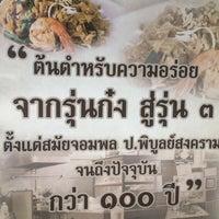 รูปภาพถ่ายที่ ร้าน ผัดไท ท่ายาง โดย Wat B. เมื่อ 4/30/2017