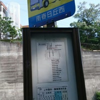Photo taken at 南春日丘西 バス停 by Chijsha T. on 5/25/2014